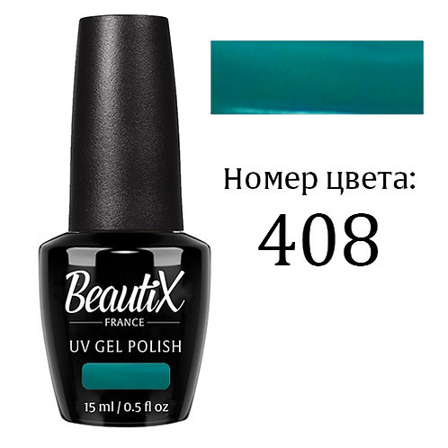 №408 гель лак BEAUTIX 15мл. пр-во Франция
