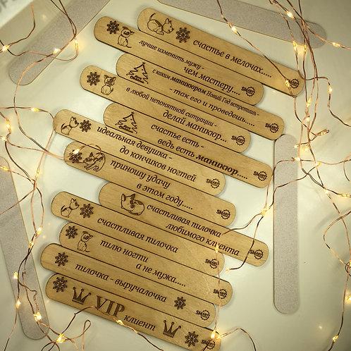 Новогоднии индивидуальные пилочки с надписями
