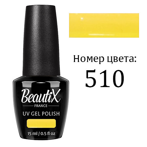 №510 гель лак BEAUTIX 15мл. пр-во Франция