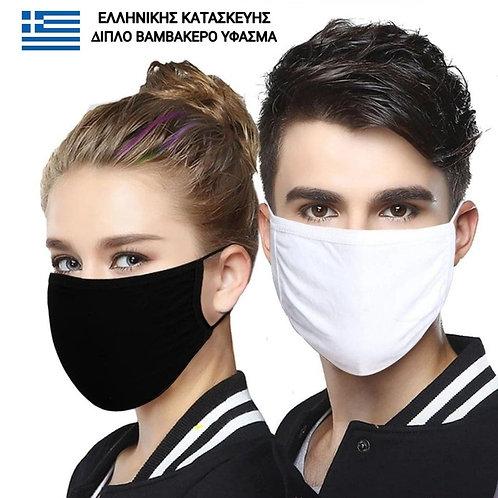 Βαμβακερή μάσκα προσώπου, πολλαπλών χρήσεων, διπλό ύφασμα, ελληνικής κατασκευής