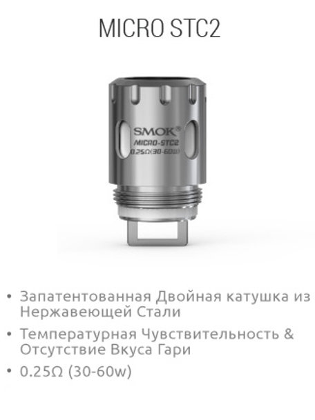 Испаритель на SMOK stick ONE&PLUS - 0,3 Ом(30-60W)