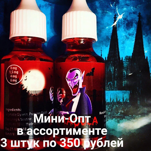 Набор вейп жидкостей Мини-Опт №3 - 3 штуки