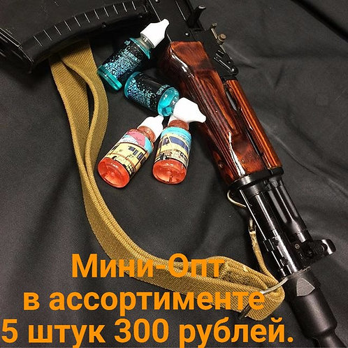 Набор вейп жидкостей Мини-Опт №2 - 5 штук