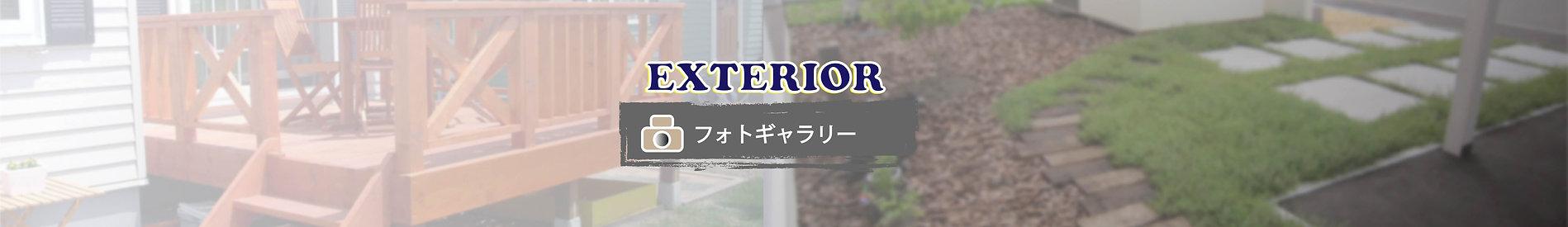 エクステリア_R.jpg