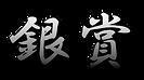 賞-02_R.png