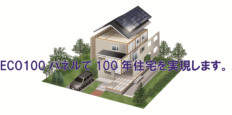 100年住宅_R.png