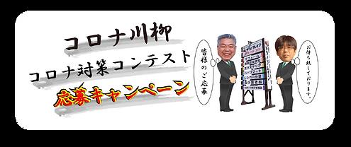 コロナ川柳・対策-02_R-01_R.png