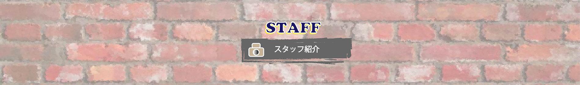 スタッフ-25_R.jpg
