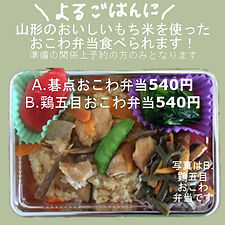 540円弁当.jpg