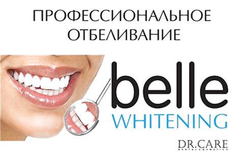 Профессиональное отбеливание зубов гелем Belle