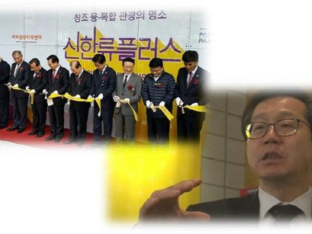 대한민국을 잇는 한류벨트, 신한류플러스