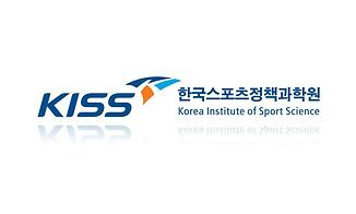 한국스포츠정책과학원.png