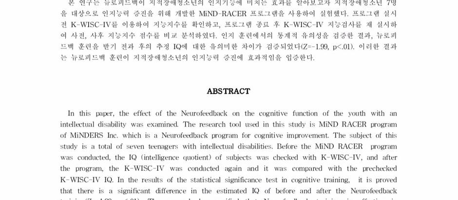 뉴로피드백 활용 기능성 게임이 지적장애 청소년의 인지기능에 미치는 효과