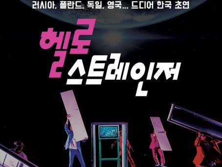 2019년 화제의 작품 '헬로 스트레인저(Hello Stranger)' 티켓 오픈