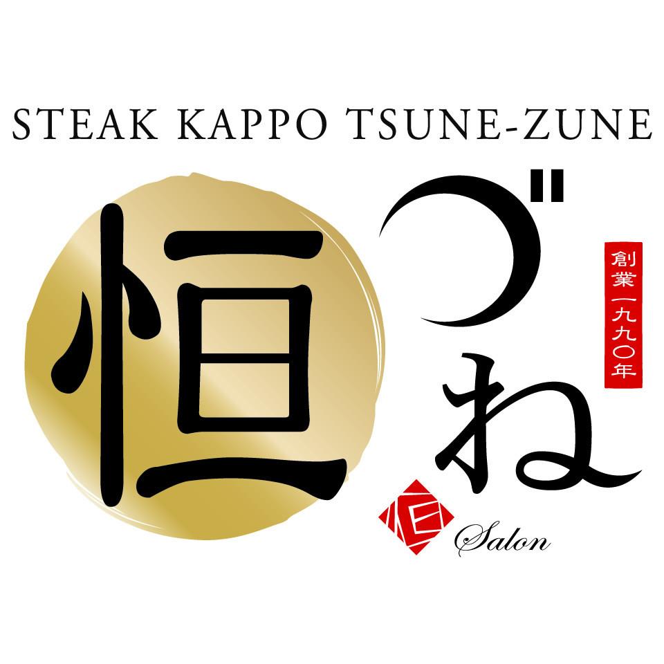 ステーキカッポー恒づね|ステーキハウス|テイクアウト|大阪府枚方市|