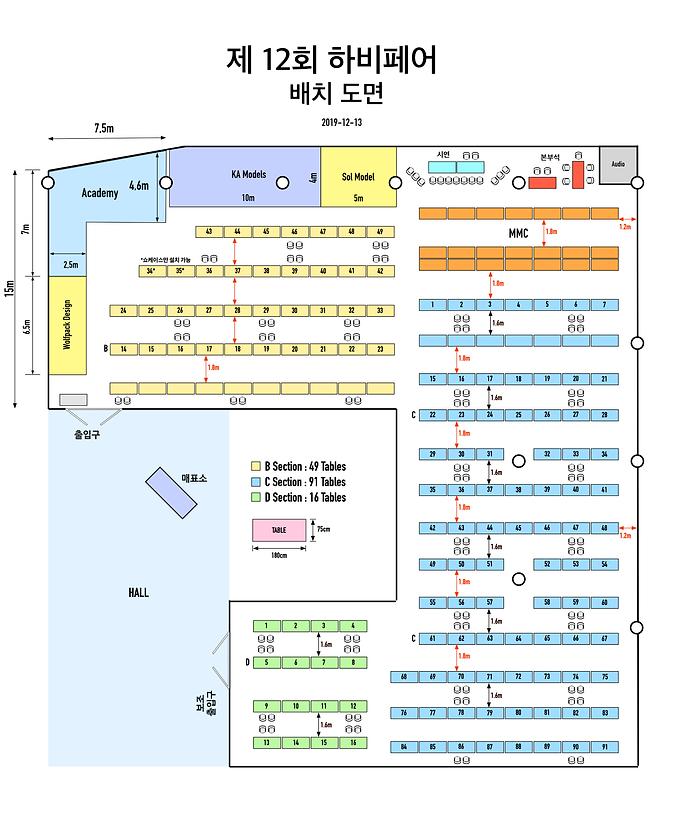 HobbyFair 2020 부스 평면도 v20201213.png