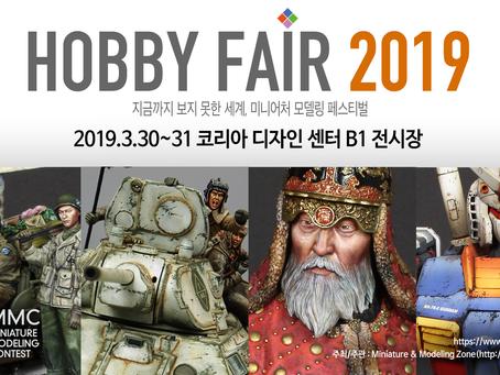 Hobby Fair 홍보물 배포