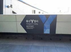 07 서울시청_용산 전자상가 인지도강화 안내판 제작 및 설치용역