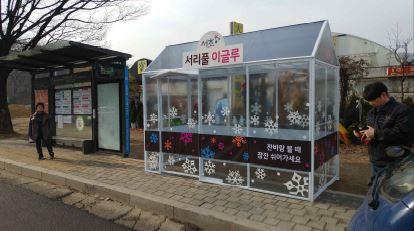03 송동마을, 서초힐스아파트