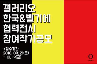 2018 한국 & 벨기에 협력전시 참여작가공모