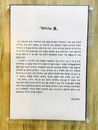 2016화이트展 한전아트센터_ 갤러리오후원