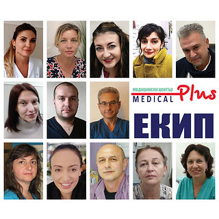 Екип МЦ Медикал Плюс