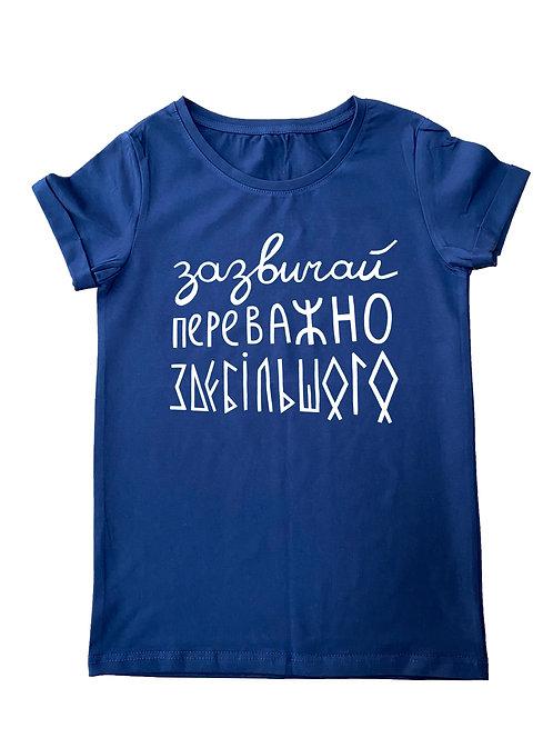"""Жіноча темно-синя футболка XS """"Зазвичай, переважно, здебільшого"""""""