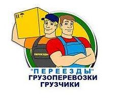 uslugi-gruzchikov-gruzoperevozki-profess