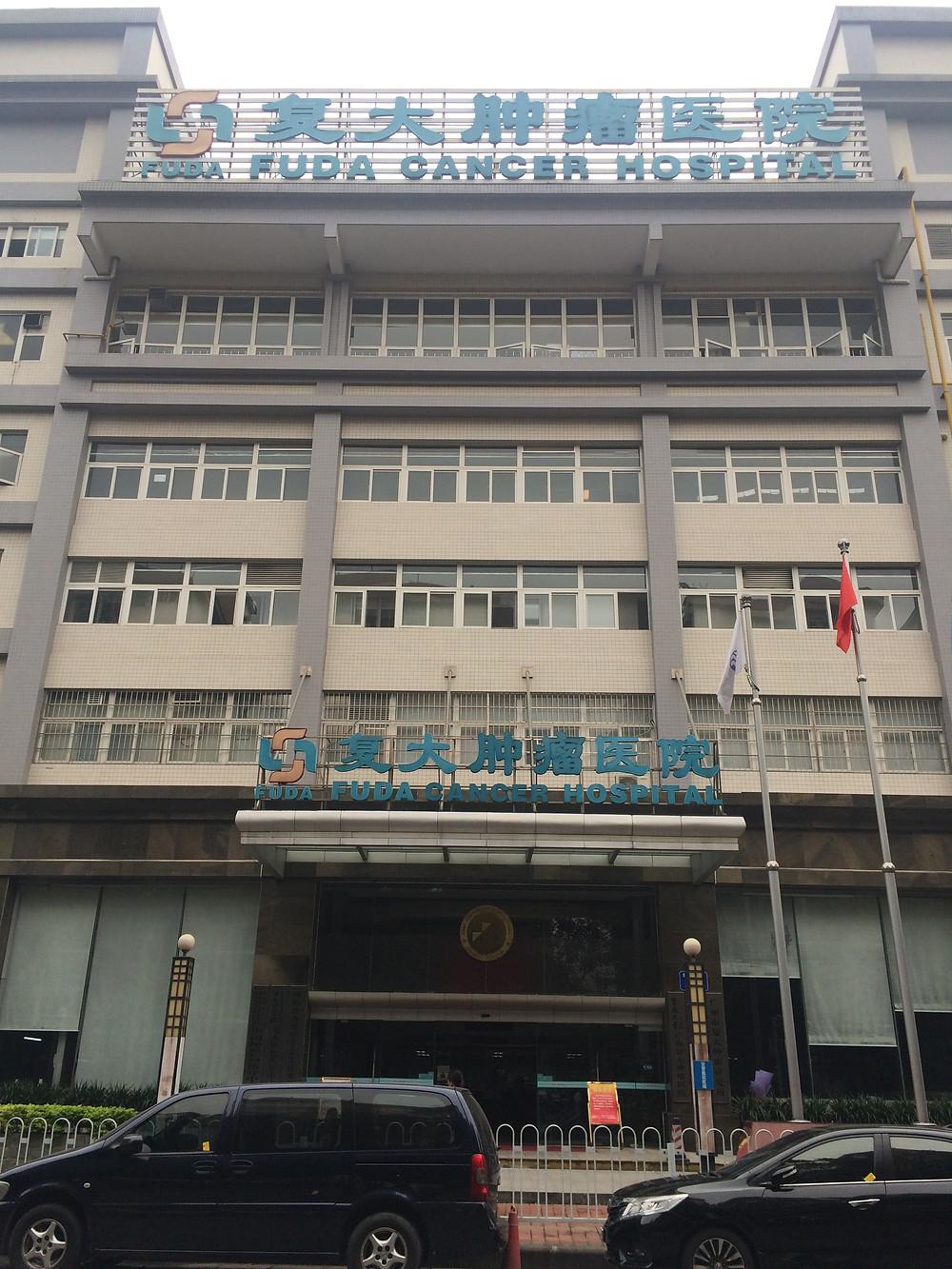 The main entrance to one of Fuda Cancer Hospital's two campuses [Simina Mistreanu/Al Jazeera]