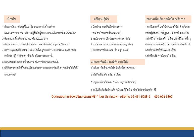 1.59 หน้ารวมอัพ260264-02.jpg