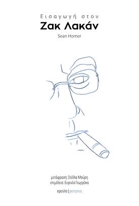 Εισαγωγή στον Ζακ Λακάν_Sean Homer