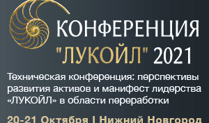 Lukoil Conference