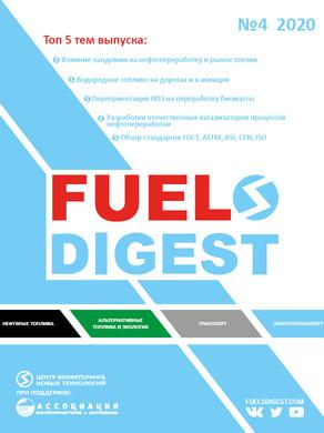Fuels Digest #4, 2020