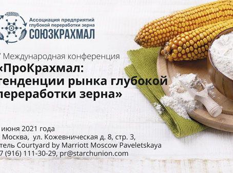 """ПроКрахмал: тенденции рынка глубокой переработки зерна"""