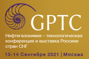 Конференция GPTC