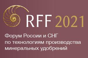 Конференция RFF