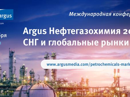Argus Нефтегазовый рынок Казахстана и Центральной Азии 2020