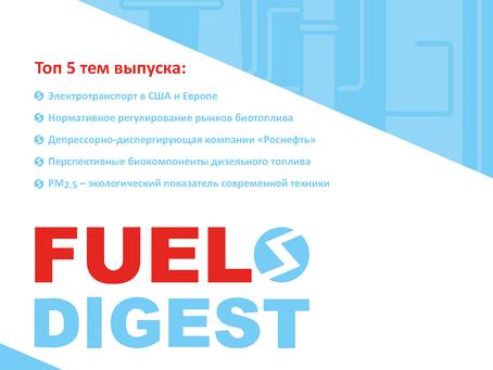 Fuels Digest #3, 2020