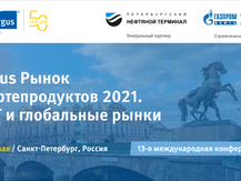 Argus Рынок нефтепродуктов 2021. СНГ и глобальные рынки