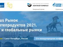 Перспективы рынка нефтепереработки обсудили в Санкт-Петербурге