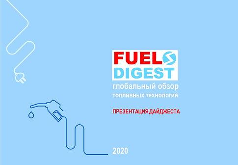 Fuels Digest-презентация проекта-2020-si