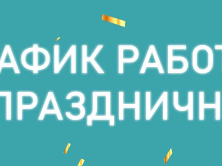 График работы ЕМУП «Спецавтобаза» в новогодние праздники
