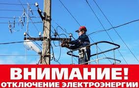 АО «ЕСК» отключит электричество в ряде домов Орджоникидзевского района