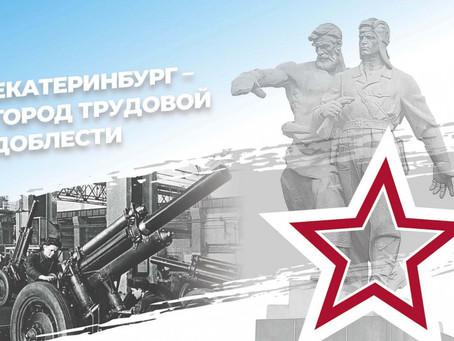 Александр Высокинский предложил горожанам выбрать место для мемориала трудового подвига
