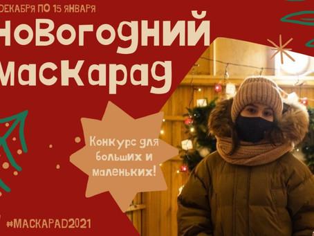 Участвуйте! Новогодний фотоконкурс «Маскарад» стартует в Екатеринбурге