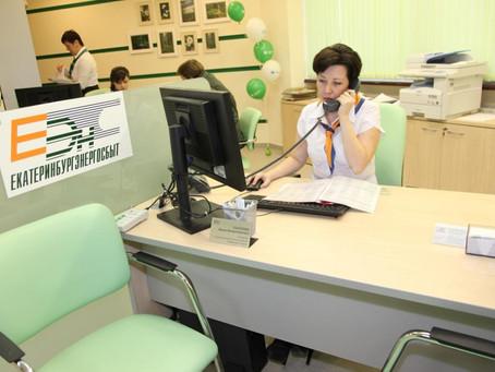 Энергетики банкротят две УК, принадлежащие экс-кандидату в Гордуму Екатеринбурга