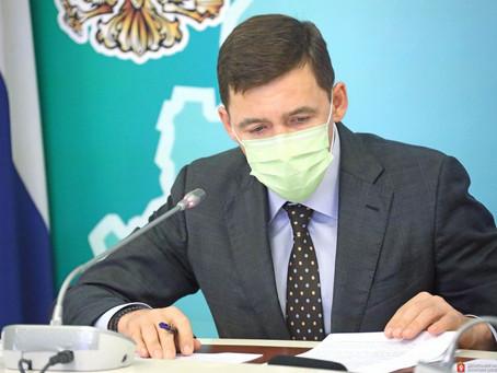 Евгений Куйвашев ввел новые ограничения и продлил режим самоизоляции