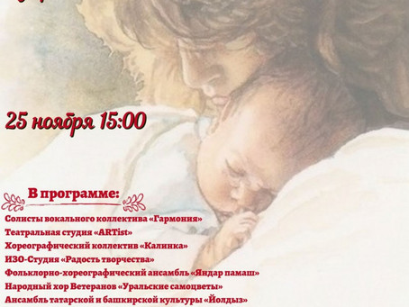Онлайн-концерт «День матери»