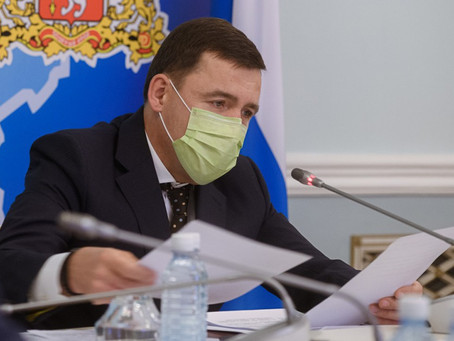 Евгений Куйвашев ввел новые ограничения в связи с COVID-19