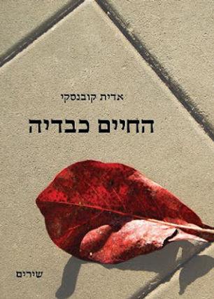 life is heavy by Edith Covensky.JPG